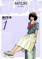 みゆき 1 (ヤングサンデーコミックス ワイド版)