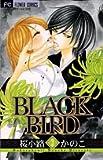 BLACK BIRD 3 (3) (フラワーコミックス)