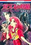 「ガラスの仮面」コミック・ファンブック (花とゆめCOMICS)