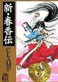 新・春香伝 (白泉社レディースコミックス)