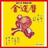 CL-384 2012スーパーヒットカレンダー 金運暦 その他(雑学・知識など)