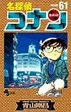 名探偵コナン 61 (少年サンデーコミックス)