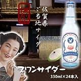 スワンサイダー(復刻版)330ml 24本入