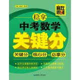 Win in mind : the key points to confide in Mathematics(Chinese Edition) PDF