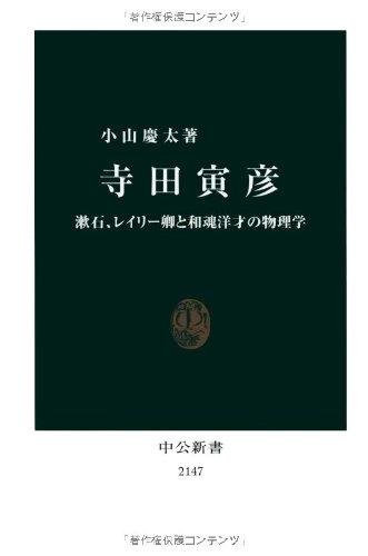 寺田寅彦 - 漱石、レイリー卿と和魂洋才の物理学 (中公新書)