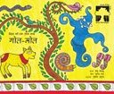 A CURLY TALE (gol mol) - Hindi Edition