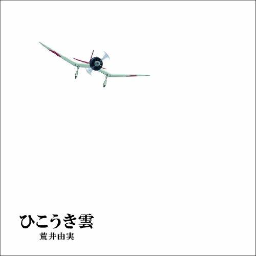 ひこうき雲 40周年記念盤 (LP+CD+DVD)(完全生産限定盤)(LPサイズ絵本仕様) [Analog]