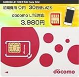 88MOBILE PREPAID Data SIM 30日 U-mobile micro SIMカード 使い切り