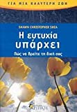 img - for i eutychia yparchei /                   book / textbook / text book