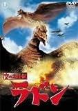 空の大怪獣 ラドン [DVD]