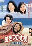 Image de 虹をつかむ男 南国奮斗篇 [DVD]