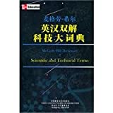 img - for McGraw-Hill English-Chinese Science and Technical Dictionary (Chinese Edition) book / textbook / text book