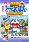 TV版NEW ドラえもん 冬のおはなし 2005 [DVD]