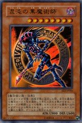 【遊戯王シングルカード】 《エキスパート・エディション2》 混沌の黒魔術師 ウルトラレア ee2-jp066