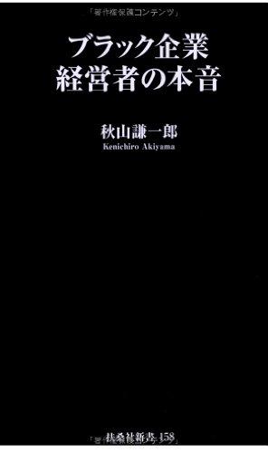 ブラック企業経営者の本音 (扶桑社新書) [新書]