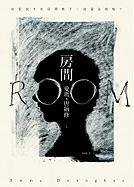Room (Chinese Edition)