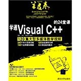 img - for 24-classroom learning through VicualC 120 sets of large multi-media teaching video(Chinese Edition) book / textbook / text book
