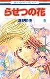 らせつの花 第9巻 (花とゆめCOMICS)