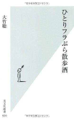 ひとりフラぶら散歩酒 (光文社新書)