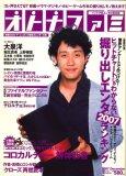 オトナファミ 2007年 11/23号 [雑誌]