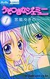 うそつきなジェミニ 1 (ちゅちゅコミックス)
