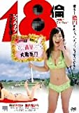 18倫 アイドルを探せ! [DVD]