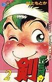 六三四の剣 2 (少年サンデーコミックス)