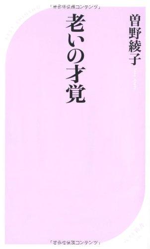 老いの才覚 (ベスト新書)