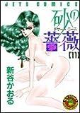 砂の薔薇 11 (ジェッツコミックス)