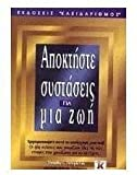 img - for apoktiste systaseis gia mia zoi book / textbook / text book