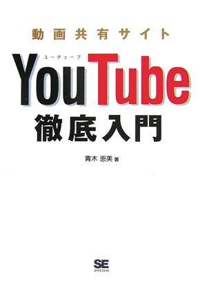 動画共有サイトYouTube徹底入門
