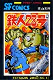 鉄人28号 (第4巻) (Sunday comics―大長編SFコミックス)