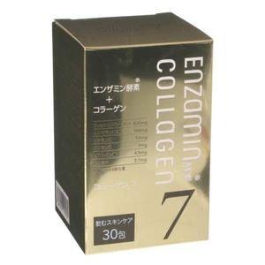 エンザミン酵素コラーゲン7 30包
