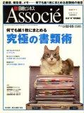日経ビジネス Associe (アソシエ) 2008年 2/5号 [雑誌]