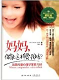 img - for Genuine Books 9787544742634 mom you love me this way : French child psychologist(Chinese Edition) book / textbook / text book