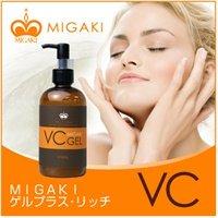 ミガキ VCゲルプラス・リッチ 250ml