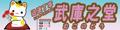 【迅速丁寧】武庫之堂 ★年中無休で送料無料★