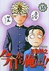 今日から俺は!! ワイド版 第15巻 2002年12月16日発売