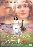 幸せになるための恋の手紙 [DVD](ミッチ・デイヴィス/ジョン・H・グローバー)