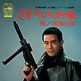 さすらい人別帳 (MEG-CD)