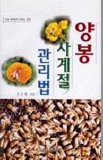 Apiculture (Korean Edition) : 2nd Edition PDF