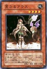 【遊戯王シングルカード】 《エキスパート・エディション4》 荒ぶるアウス ノーマル ee04-jp206