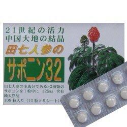雲南白葯 田七人参のサポニン32 108粒
