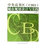 img - for Central Business District ( CBD) Urban Planning and Design Practice (Hardcover) [Hardcover] book / textbook / text book
