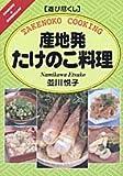 遊び尽くし 産地発たけのこ料理 (Cooking & homemade―遊び尽くし)