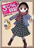 ちこりん日記 1 (バンブー・コミックス)