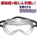 保護メガネ セーフティゴーグル YG-5090HF☆JIS規格品 保護めがね 優れた防護性 花粉などの粉塵(粉じん)・感染症対策に!