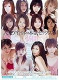 人気アイドルの本気セックスV 4時間 [DVD]