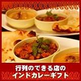 印度料理シタール 厳選素材の インドカレー ギフトセット
