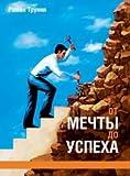 img - for Ot mechty do uspekha book / textbook / text book